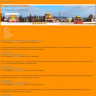 Следуя тропами Будды... - Блог о буддизме и культуре Востока
