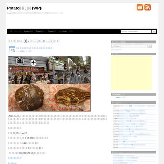 Potato的饌食玩樂(WP)