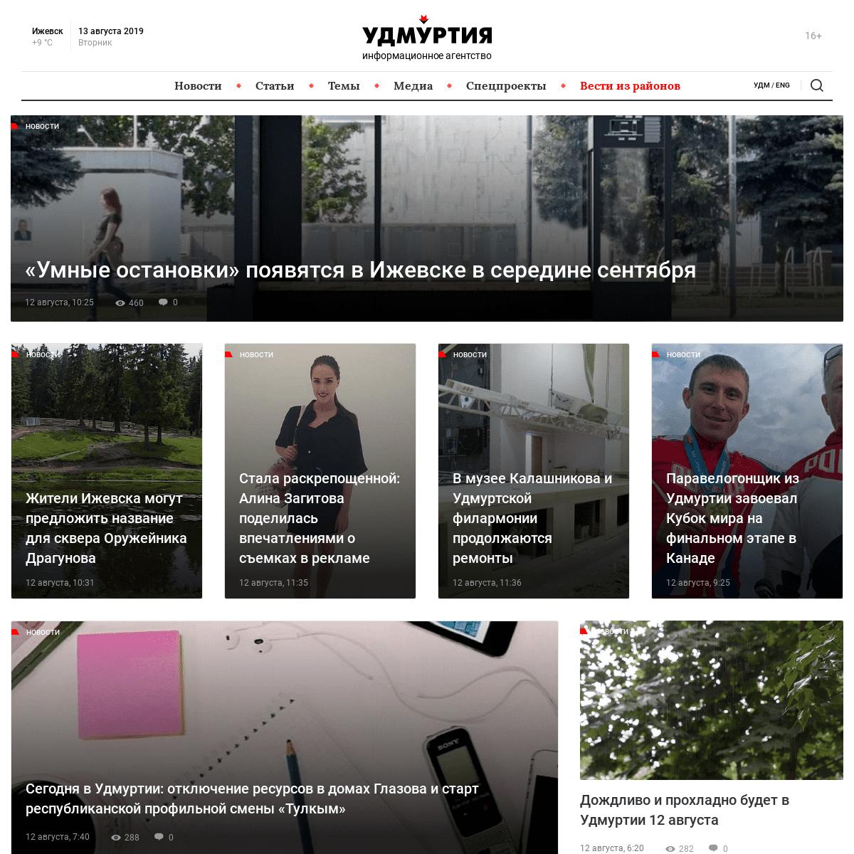 ArchiveBay.com - udmurt.media - Информационное агентство «Удмуртия». Актуальные новости Республики,