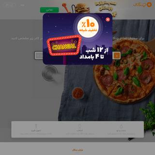 سفارش آنلاین غذا از بهترین رستورانهای تهران – چنگال