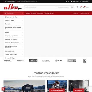 AlbaPV - AlbaPV - Αλεξάνδρου Φωτογραφικά Είδη - Video
