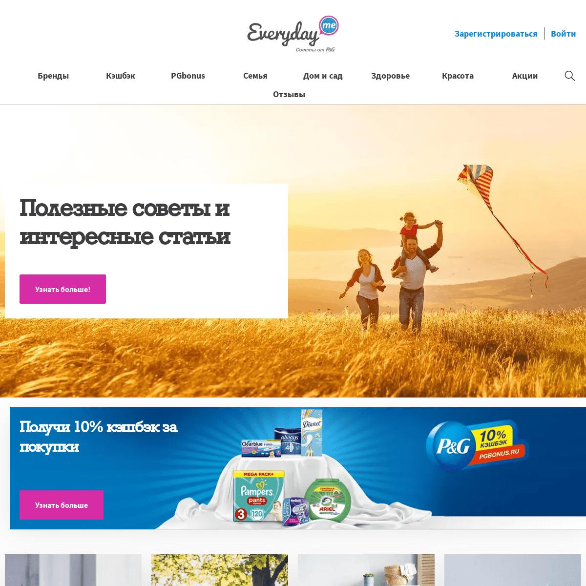 ArchiveBay.com - everydayme.ru - Женский журнал EverydayMe – лучшие советы, продукты и рецепты онлайн