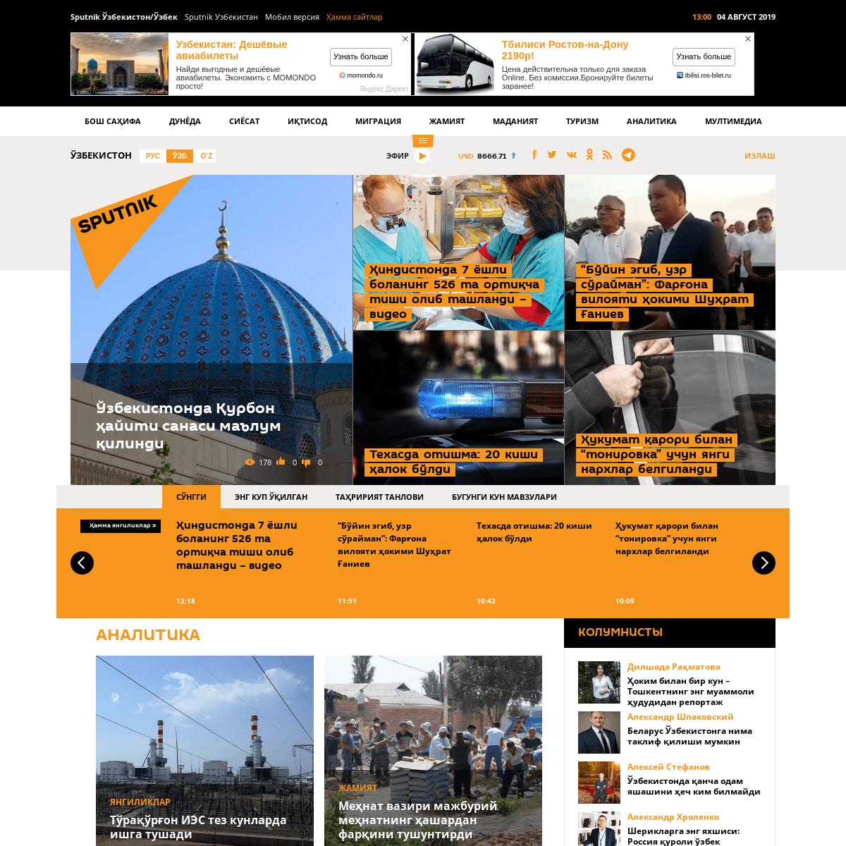 Sputnik Ўзбекистон