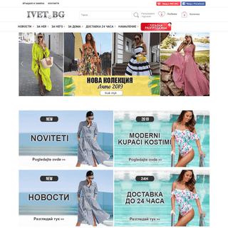 Начало - IVET.BG - портал за дамски, мъжки, детски дрехи и аксесоари