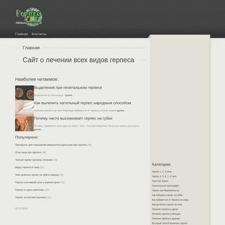 Сайт о лечении всех видов герпеса. . GerpesLechim.ru
