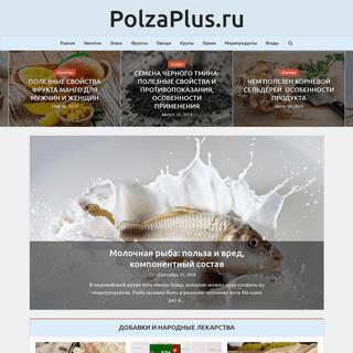 PolzaPlus.ru - любопытно о пользе продуктов