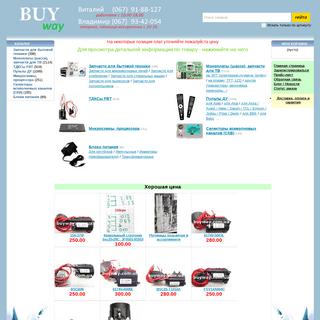 Интернет магазин радиодеталей BuyWay