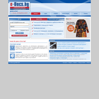 e-Docs.bg - Електронни фактури и платежни документи