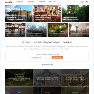 ReHouz.info - журнал об архитектуре и дизайне – Rehouz