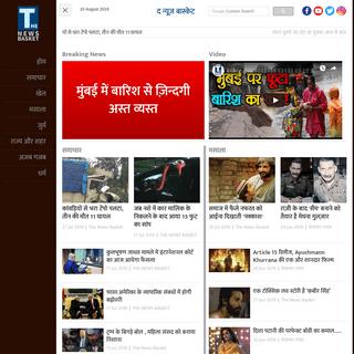 The News Basket - Latest Hindi News, Viral Samachar in Hindi from India