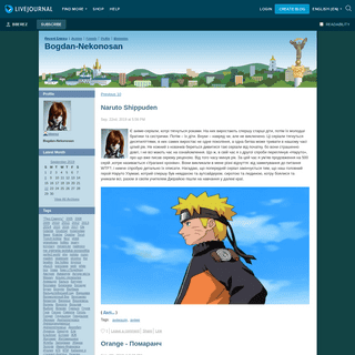 Bogdan-Nekonosan — LiveJournal