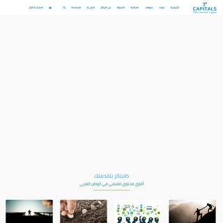 ArchiveBay.com - capitalsgroup.com - الرئيسية - كابيتالز