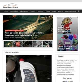 Lada Vesta Cross SW - блог Лада Веста универсал Кросс СВ