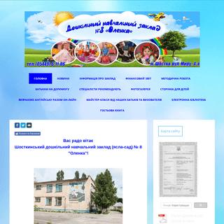 Головна - Сайт dnz-alenka!