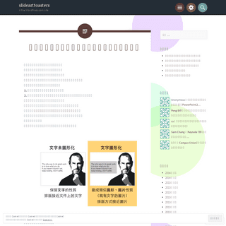 slidearttoasters – A fine WordPress.com site