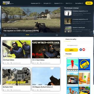 ArchiveBay.com - smash-cs.ru - Игра Counter-Strike- Source - все для css