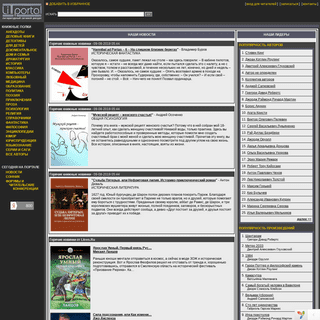 ЛитПортал – библиотека электронных книг – скачать книги бесплатно и�