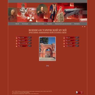 Официальный сайт — Военно-исторический музей артиллерии, инженерных