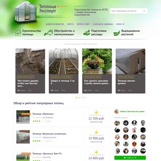 ArchiveBay.com - teplica-exp.ru - Теплица + сад и огород своими руками- мы знаем об урожае все