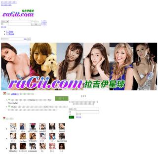 門戶 - Powered by Ragii.com!