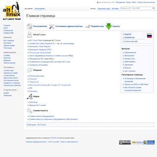 ArchiveBay.com - altlinux.org - ALT Linux Wiki