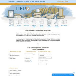 Типография и издательство ПероПринт в Москве - дешевые услуги полигра