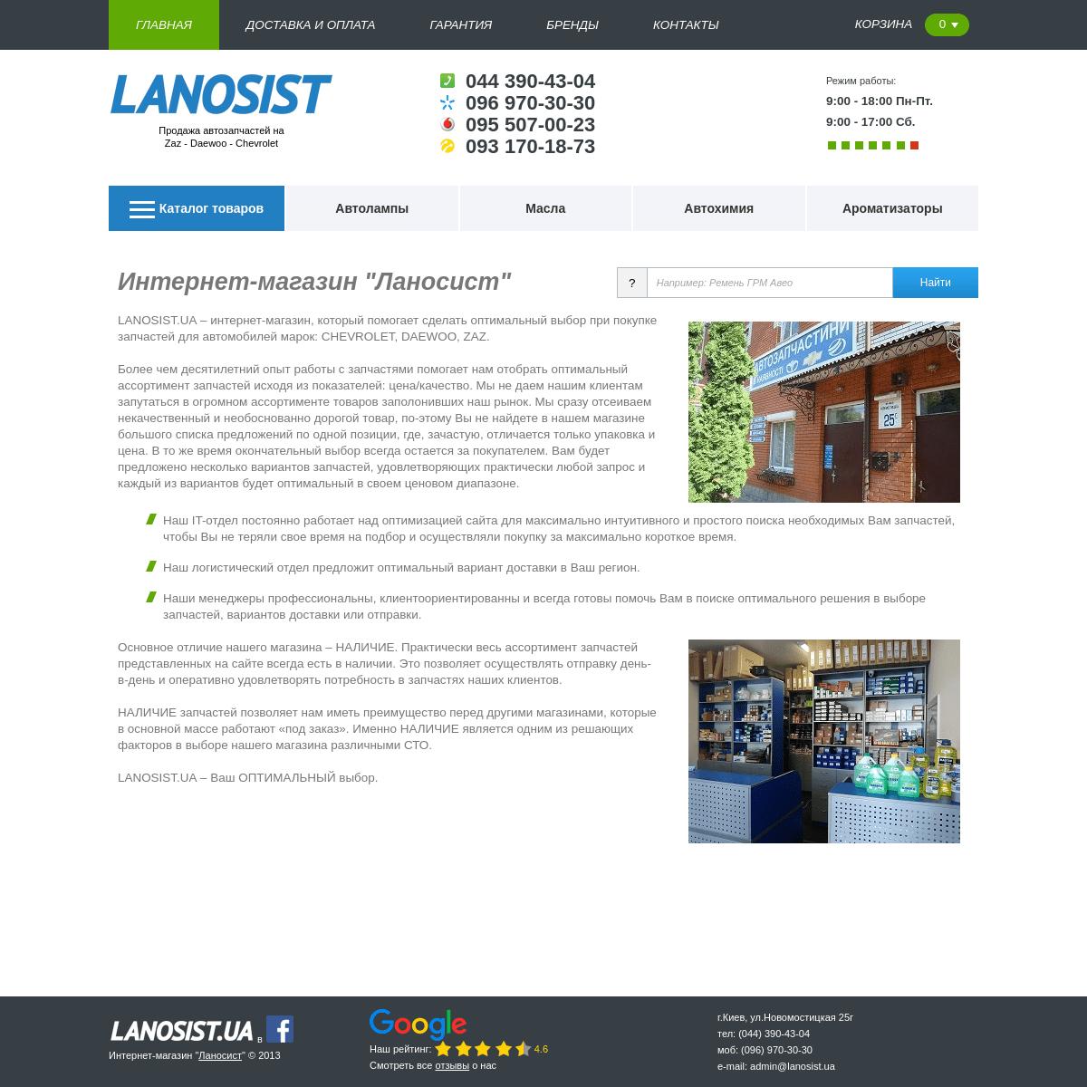 ArchiveBay.com - lanosist.ua - Ланосист - интернет магазин запчастей Zaz, Daewoo, Chevrolet.