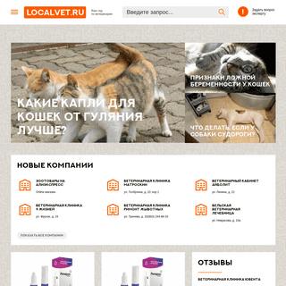 Ветеринария домашних животных — портал Localvet