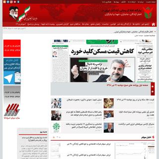 آزادگان ایران - اخبار آزادگان، جانبازان، شهدا و ایثارگران