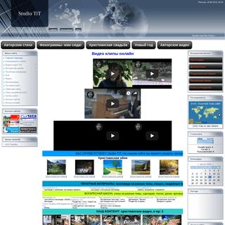 Studio TIT - Главная страница