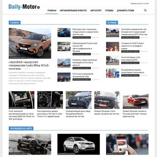 Daily-Motor.Ru - Ежедневные автомобильные новости, все самое интересное из м�