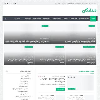 دلدادگان - وب سایت اسلامی و مذهبی شیعیان - مطالب دینی آموزنده و جالب