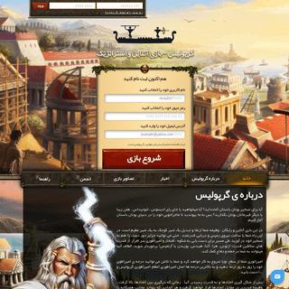 بازی آنلاین استراتژیک - با گرپولیس به یونان باستان سفر کنید