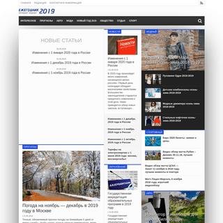 Журнал ежегодник Новости в 2019 году