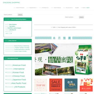 【Dingdong Shopping】美國境內購物中心 – 美國的台灣美食購物中心