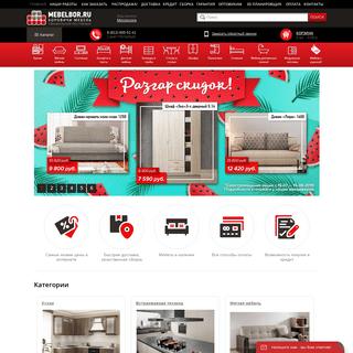 Мебель Боровичи - Купить мебель Боровичи в Санкт-Петербурге по низким