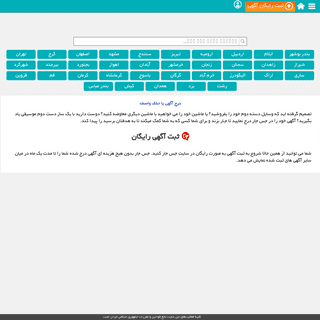 ثبت آگهی رایگان - جسجار