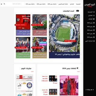 شبكة البرو العربي - بيس ايجي