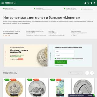 ArchiveBay.com - coinsbolhov.ru - Интернет-магазин монет, купить монеты в Москве по низкой цене с достав