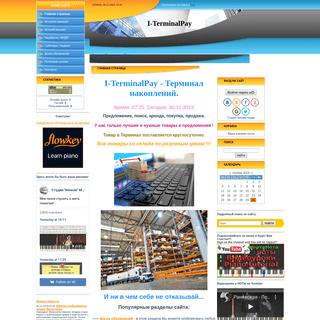I-TerminalPAy - Главная страница