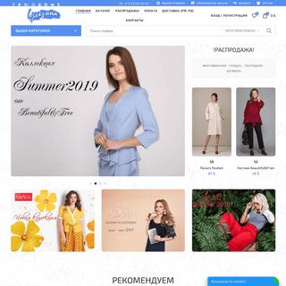 Интернет-магазин Женской Одежды из Беларуси - 4season.by