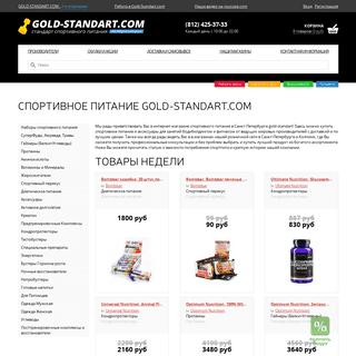 Спортивное питание- купить спортпит в интернет-магазине Gold Standart
