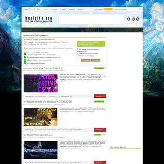 ArchiveBay.com - mmotalks.com - Читы, игровые сервера для игр Mu Online, Lineage, Counter-Strike, Minecraft, GTA