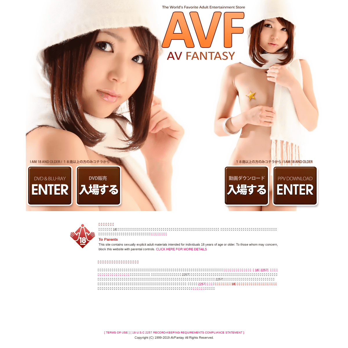 ArchiveBay.com - avfantasy.com - AVファンタジー - 世界最大のジャポルノストア