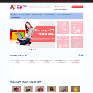 A complete backup of pushistikbuket.ru