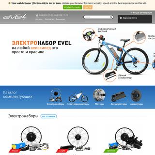 Электровелосипед. Купить электровелосипед или электронабор. Комплек�