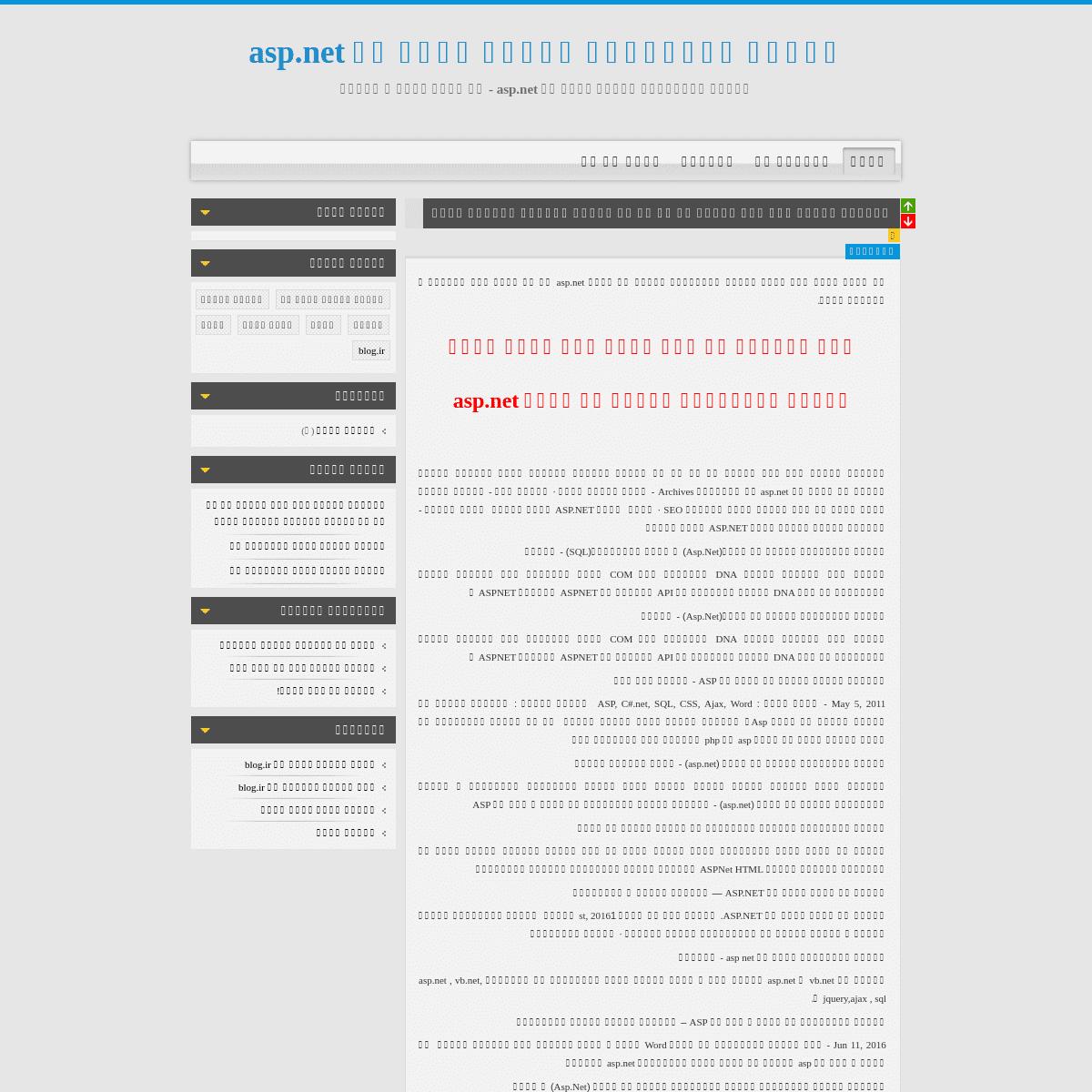 ArchiveBay.com - asp-net.blog.ir - گزارش کارآموزی طراحی سایت با asp.net
