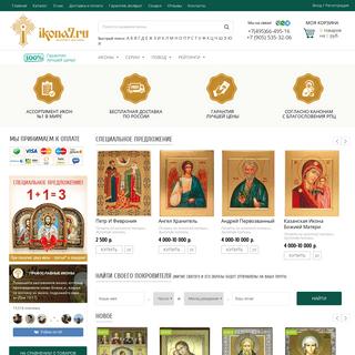 Купить иконы в интернет магазине православных икон недорого в Москве.