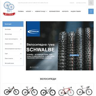 ArchiveBay.com - velodom.kiev.ua - Придбати велосипед в веломагазині ВЕЛОДОМ - інтернет-магазин велосип�