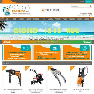 ArchiveBay.com - ergaleionet.gr - Όλα τα εργαλεία για τον επαγγελματία και τον ερασιτέχνη - Ergaleionet